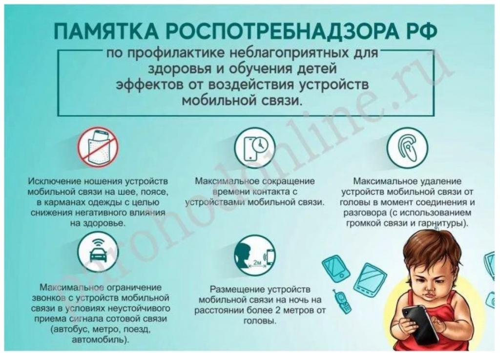 памятка по использованию мобильных устройств.jpg