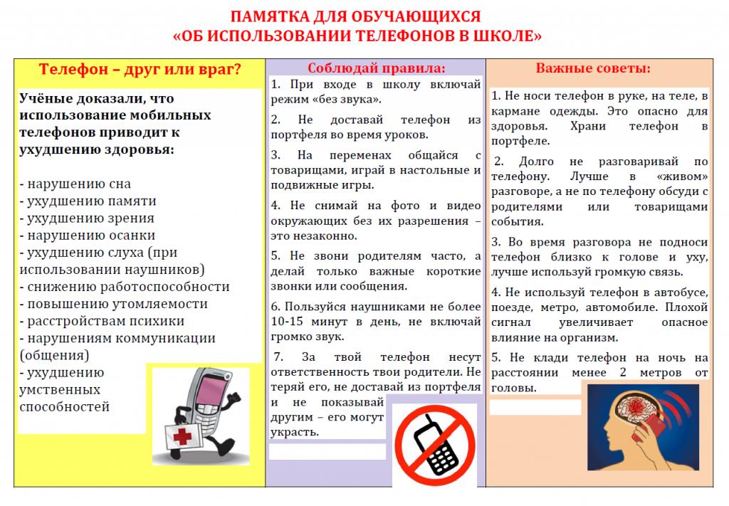 для учащихся.png